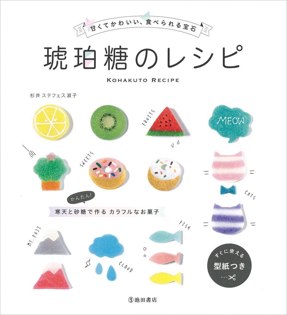 琥珀糖のレシピ