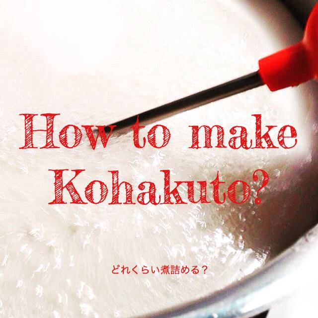 琥珀糖のレシピ・作り方 どれくらい煮詰める?