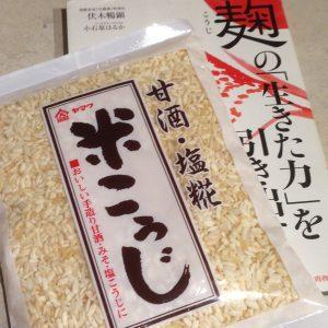 米麹発酵食品づくり