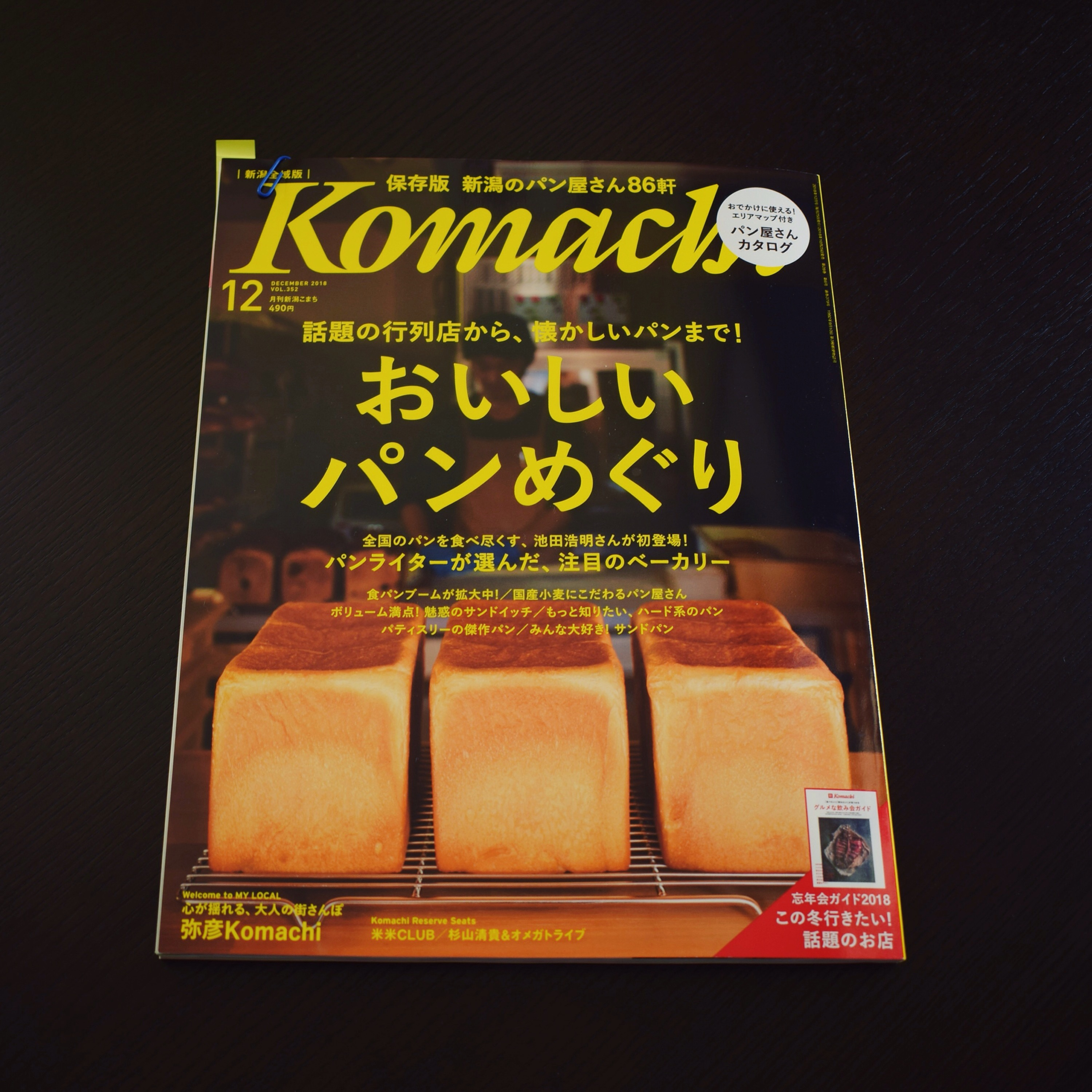 月刊新潟Komachi
