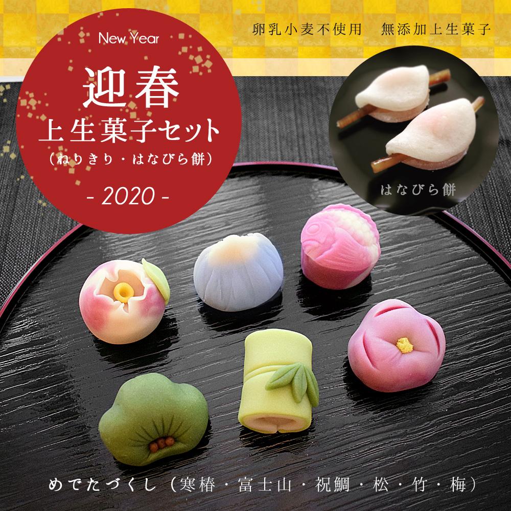 迎春上生菓子セット