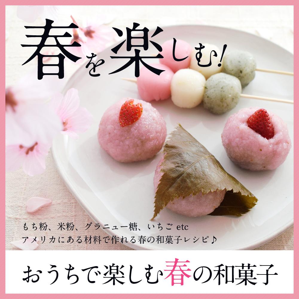 春の和菓子レシピ