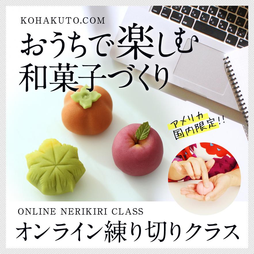 オンライン練り切りクラス 秋の彩り