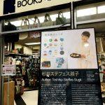紀伊國屋書店シカゴ 展示会 Books Kinokuniya Chicago