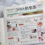 Japanニュース倶楽部